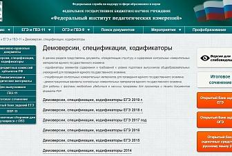 Проекты КИМ ЕГЭ 2019 г